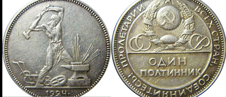 Серебро 1924 года – какой пробы и сколько стоит?